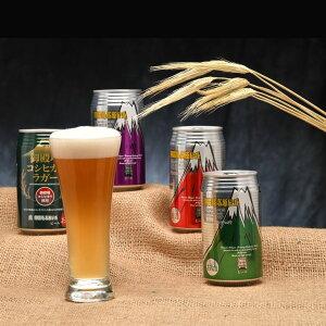 御殿場高原ビール・バラエティ350ml8缶セット