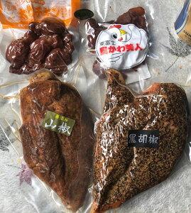 【ふるさと納税】【太陽チキンスモーク】おつまみセット【肉 とり肉】