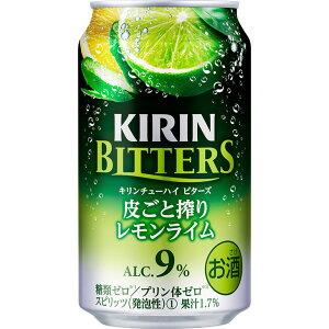 【ふるさと納税】キリンビターズ皮ごと搾りレモンライム350ml1ケース(24本)