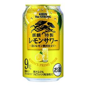 【ふるさと納税】キリン・ザ・ストロング レモンサワー 350ml 1ケース(24本)
