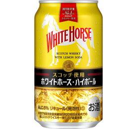 【ふるさと納税】【定期便!】ホワイトホースハイボール(350ml×24本)1ケース×6か月【お酒】