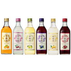 【ふるさと納税】キリン リキュール6本コンプリートセット【お酒】