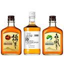【ふるさと納税】キリンウイスキー カジュアル飲み比べ 3本セット【お酒】