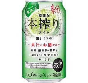 キリン本搾りライム350ml1ケース(24本)【お酒チューハイ】