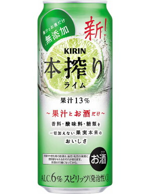キリン本搾りライム500ml1ケース(24本)【お酒チューハイ】