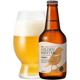 【ふるさと納税】DHCゴールデンマイスター[無濾過] 330ml×6本セット【お酒 ビール】