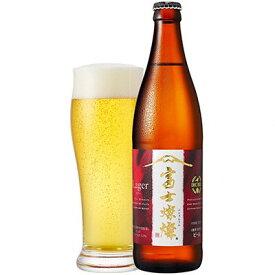 【ふるさと納税】富士燦燦ラガー 500ml×6本セット【お酒 ビール】
