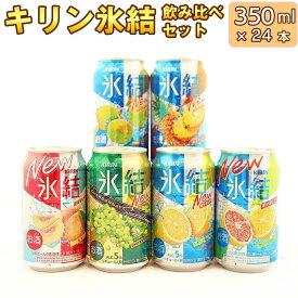 【ふるさと納税】キリン氷結 飲み比べセット(レモン・グレープフルーツ・もも・シャルドネ・パイナップル・ウメ)350ml×24本(6種×4本)