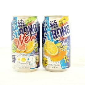 【ふるさと納税】キリン氷結ストロング 飲み比べセット(レモン・グレープフルーツ)350ml×24本(2種×12本)