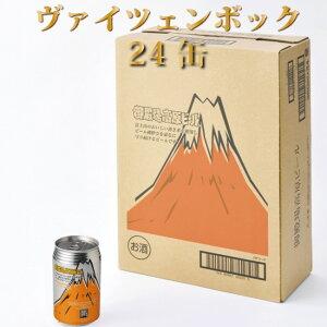 【ふるさと納税】御殿場高原ビールヴァイツェンボック1ケース24缶セット【お酒ビール】