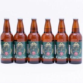 【ふるさと納税】御殿場高原ビール コシヒカリラガー500ml瓶 6本セット【酒 アルコール 地ビール】