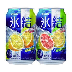【ふるさと納税】キリン氷結飲み比べセット(レモン・グレープフルーツ)350ml×24本(各12本)【お酒チューハイ】