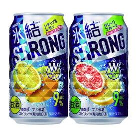 【ふるさと納税】2214.キリン氷結ストロング 飲み比べセット(レモン・グレープフルーツ)350ml×24本(2種×12本)【お酒 チューハイ】