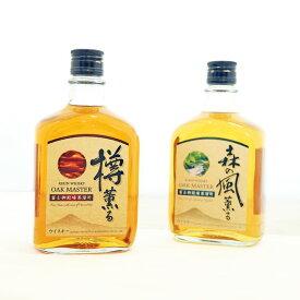 【ふるさと納税】2209.キリンウイスキー飲み比べセット(2種類)【お酒 ウイスキー】