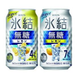 【ふるさと納税】1731.キリン氷結無糖飲み比べセット 350ml×24本(2種×12本)【お酒 チューハイ】