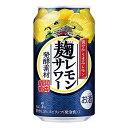 【ふるさと納税】キリン 麹レモンサワー 350ml 1ケース(24本)【お酒 チューハイ】