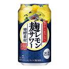 【ふるさと納税】キリン麹レモンサワー350ml1ケース(24本)【お酒チューハイ】