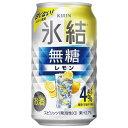 【ふるさと納税】キリン 氷結 無糖 レモンAlc.4% 350ml 1ケース(24本)【お酒 チューハイ】