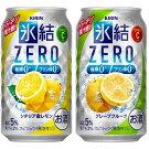 【ふるさと納税】キリン氷結ZEROレモン&グレープフルーツ飲み比べセット350ml×24本(2種×12本)【お酒チューハイ】