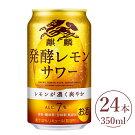 キリン発酵レモンサワー350ml1ケース(24本)【お酒チューハイ】