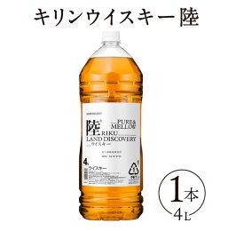 【ふるさと納税】1227.キリンウイスキー 陸 50° 4000ml×1本『1227』【お酒 酒 国産】