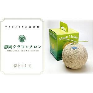 【ふるさと納税】クラウンメロン(白級)特小玉 1玉 箱入り 【果物・マスクメロン・青肉】