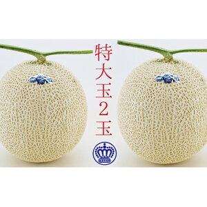 【ふるさと納税】クラウンメロン(白級)特大玉 2玉 箱入り 【果物・マスクメロン・青肉・特大】