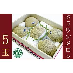 【ふるさと納税】クラウンメロン(白上級)5玉 ケース箱入り 【果物・マスクメロン・青肉】