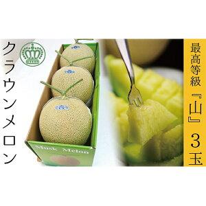 【ふるさと納税】クラウンメロン(山級)3玉 ギフト箱入り 【果物・マスクメロン・青肉・ギフト箱】