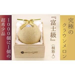 【ふるさと納税】クラウンメロン(富士級)1玉 桐箱入り 【果物・マスクメロン・青肉】
