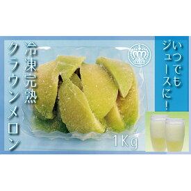 【ふるさと納税】完熟カットメロン(冷凍)1kg 【果物・マスクメロン・青肉】