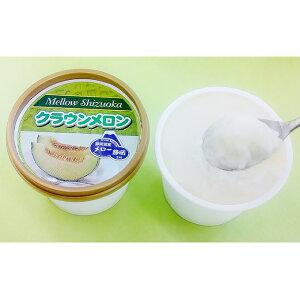 【ふるさと納税】クラウンメロンアイス 8個入り 【お菓子・アイス】