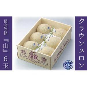 【ふるさと納税】クラウンメロン(山級)6玉 ギフト箱入り 【果物類・メロン青肉・ギフト箱】