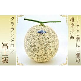 【ふるさと納税】クラウンメロン(富士級)1玉 ギフト箱入り 【果物類・メロン青肉】