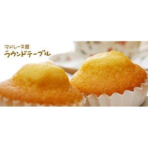 【ふるさと納税】マドレ−ヌ専門店のマドレ−ヌ(20個入) 【お菓子・マドレーヌ】