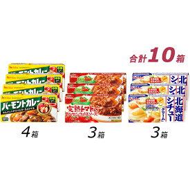 【ふるさと納税】ハウス食品 3種のルウセット 【加工食品・惣菜・レトルト】