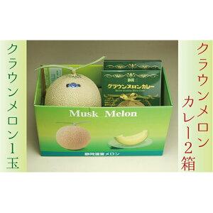 【ふるさと納税】クラウンメロン1玉とメロンカレー2箱 【果物類・メロン青肉・惣菜】