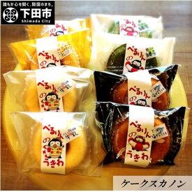 【ふるさと納税】ぺるりんのうきわ 焼きドーナツセット<4種×2個+おまけ1個 計9個> 焼きドーナツ ドーナツ 焼き菓子 セット 詰め合わせ ぺるりん 送料無料