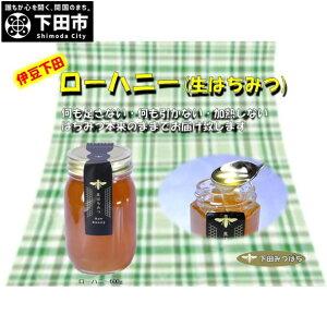【ふるさと納税】下田産ローハニー(生はちみつ)600g 蜂蜜 ハチミツ はちみつ 発酵食品 セット 美容 無添加 送料無料
