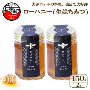【ふるさと納税】 生はちみつ 国産 非加熱 ビタミン ミネラル 美容 無添加 発酵食品 セット150gx2