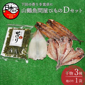 【ふるさと納税】 干物 アジ イカ さんま 魚 海苔 山鶴魚問屋 Dセット(3種類・地のり)