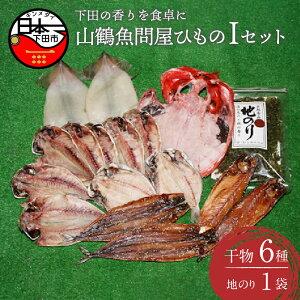 【ふるさと納税】 干物 日本一 贅沢 鯛 アジ イカ さんま 海苔 山鶴魚問屋 Iセット(6種類・地のり)