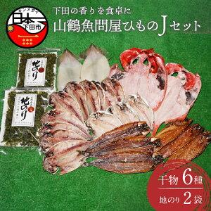 【ふるさと納税】 干物 日本一 贅沢 鯛 アジ イカ さんま 海苔 魚 山鶴魚問屋Jセット (6種類・地のり)