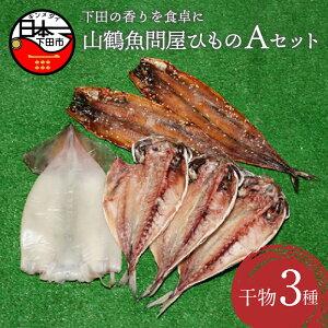 【ふるさと納税】 干物 アジ イカ さんま 魚 山鶴魚問屋 Aセット (3種類)