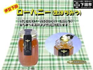 【ふるさと納税】下田産ローハニー(生はちみつ)600g 蜂蜜 ハチミツ はちみつ 発酵食品 セット 送料無料