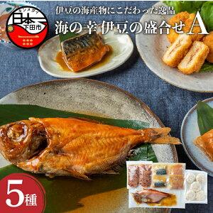 【ふるさと納税】 金目鯛 さば イカ 塩辛 コロッケ 冷凍 日本一 魚 伊豆 盛合せA クックランド
