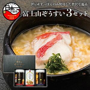 【ふるさと納税】 雑炊 ダイエット レトルト ヘルシー コラーゲン すっぽん カニ 金目鯛 富士山ぞうすい3セット