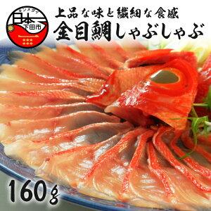 【ふるさと納税】 しゃぶしゃぶ 金目鯛 日本一 魚 【渡辺水産】 金目鯛しゃぶしゃぶ