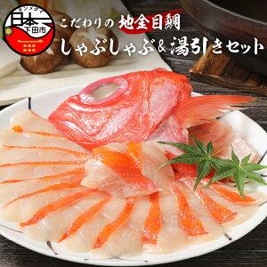 【ふるさと納税】 しゃぶしゃぶ 金目鯛 日本一 魚 【渡辺水産】 金目鯛しゃぶしゃぶ(160g)&湯引き(お刺身用)セット