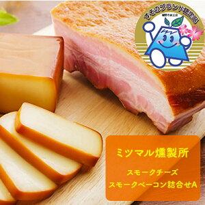 【ふるさと納税】ミツマル燻製所スモークチーズ・スモークベーコン詰合せA 【乳製品・肉の加工品・セット・チーズ・ベーコン・スモーク】
